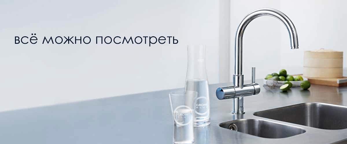 Grohe Blue 33251000 смеситель на кухню с двумя изливами